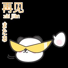 「ちゅうちゅう」の中国語つぶやき