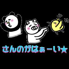 ゆるゆるパン太の北九州弁!