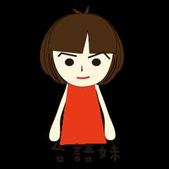 Folk Language's girl