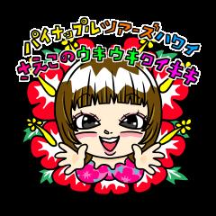 【パイナップルツアーズ】ウキウキワイキキ