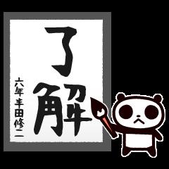 お習字パンダ