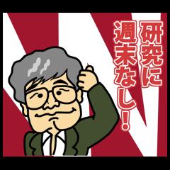 WBS『根来龍之教授』キャラクタースタンプ!