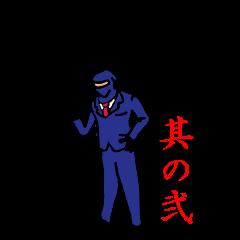 月給忍者 其の弐