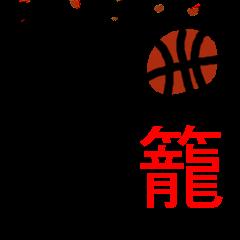 バスケ大好き!