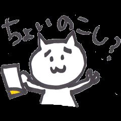 ちょいねこ2【大学生ver】