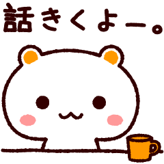 しろくまねこ【あいづちセット】