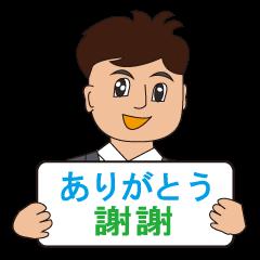 日本語と台湾華語(中国語の繁体字)男性用