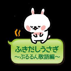 ふきだしうさぎスタンプ〜ぷるるん敬語編〜