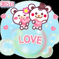 365日☆すきすきダイスキ〜チョコくまLOVE