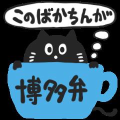 黒猫の博多弁スタンプ