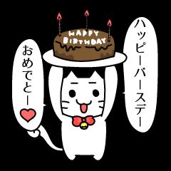 誕生日のスタンプ~ぬこたん~
