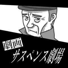 劇画!サスペンス劇場