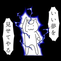 スーパーネコさん 2
