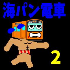 海パン電車2