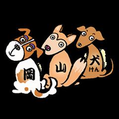 ワシら岡山犬(おかやまけん)