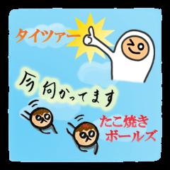タイツァー&和友達!