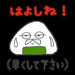福井県で育った おにぎり