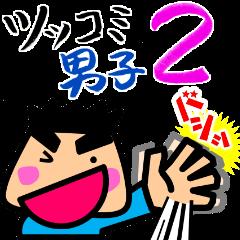 [LINEスタンプ] ツッコミ男子2