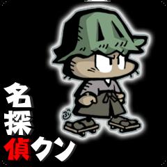 名探偵クン