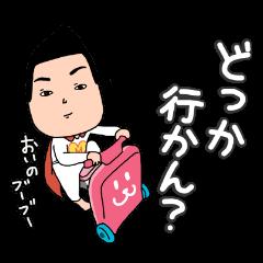 佐賀弁・長崎弁*股引マン「つよし」2