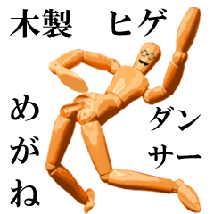 木製!ヒゲめがねダンサー!