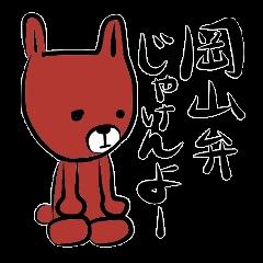 岡山弁のスタンプNo.2。
