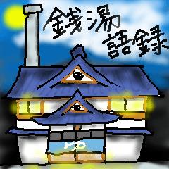 [LINEスタンプ] 銭湯語録 (1)