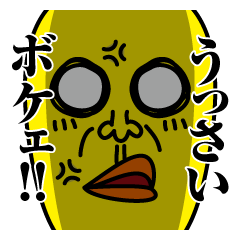 黄色い豆おやじ