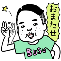 憎めないブス(男編)