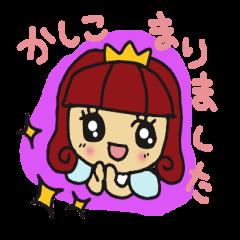 「姫ち」気まぐれお姫様*