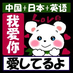 [LINEスタンプ] 中国語(簡体字)と日本語と英語をしゃべる熊