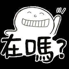 簡単な返事 (問い / 台湾繁体字)