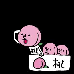 Peach of Nakata's house