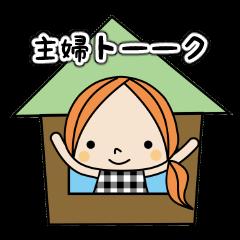 主婦トーーク【日常会話編】