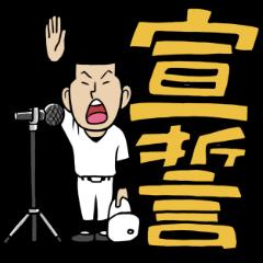 [LINEスタンプ] 高校球児 2 (1)