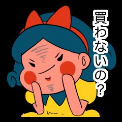 スノーレッド(日本語)