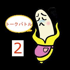 広島ばななママ2
