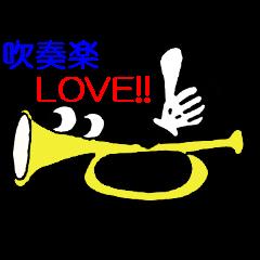 吹奏楽 Love