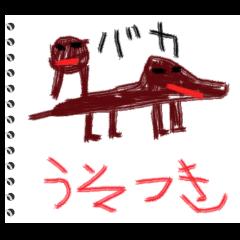 幼稚園児の絵日記 1(大人の女子用)