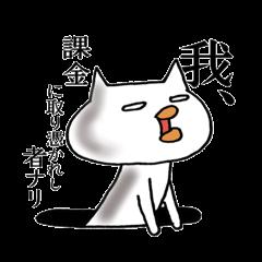 ゲーム中毒のくちびる猫