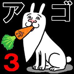 アゴ伝説3