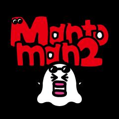 マントマン2