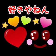 関西弁ハートがいっぱい♪⑤
