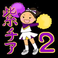 チアリーダー紫ユニフォーム2