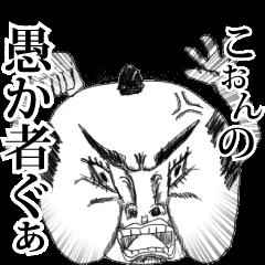 うざ太郎侍