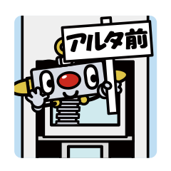 "[LINEスタンプ] ""あるたん""待合せスタンプ (1)"