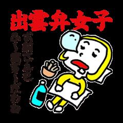 出雲弁女子【女の本音】