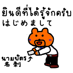 クマのブルー 楽しい職場(日本語タイ語)