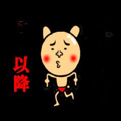 the上下関係