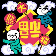 パンダ先生の台湾留学日記